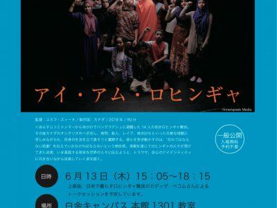 (日本語) 映画「シリアに生まれて」「アイ・アム・ロヒンギャ」上映会&トークイベント開催!