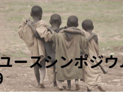 (日本語) 第3回 難民ユースシンポジウム2019のお知らせ