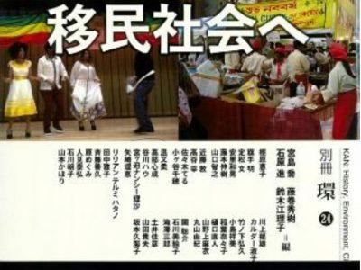 (日本語) 新刊書『開かれた移民社会へ』に共催イベント〈座談会〉が掲載されました