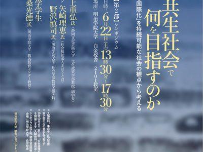 (日本語) 内なる国際化プロジェクト「第5回 シンポジウム 多文化共生社会で何を目指すのか ー「内なる国際化」を持続可能な社会の観点から考えるー」の お知らせ