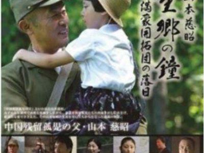 (日本語) 映画「山本慈昭 望郷の鐘 満蒙開拓団の落日」上映イベントのお知らせ