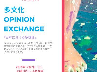 一般財団法人自治体国際化協会 内なる国際化に対応した人材育成プロジェクト共催「多文化 OPINION EXCHANGE -日本における多様性- 」 開催のお知らせ
