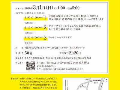 (日本語) 【受付締め切り】多文化こころの支援ネットワークづくりをめざして