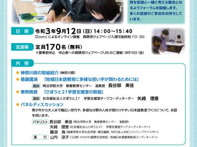 Zoom(オンライン)「かながわ地域日本語教育フォーラム ~地域日本語教育に多様な担い手が関わるためには~」開催のお知らせ