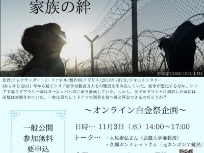 UNHCR WILL2LIVE Cinema 学校パートナーズ  明治学院大学 映画上映&トーク『レフュジー 家族の絆』開催のお知らせ