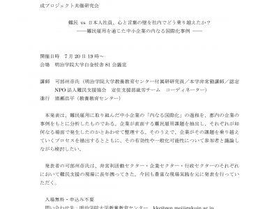 (日本語) 教養教育センター付属研究所主催の研究会(無料)のお知らせ