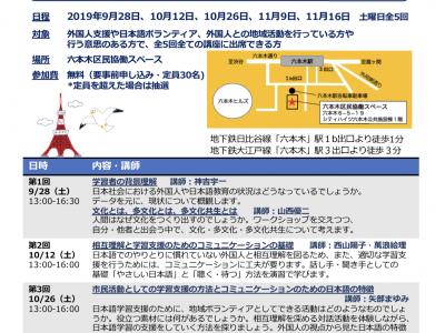 「日本語学習支援と文化理解を学ぶ講座ー多文化共生の地域づくりをめざしてー」開催のお知らせ