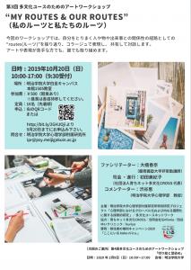 スクリーンショット 2019-09-05 10.52.09
