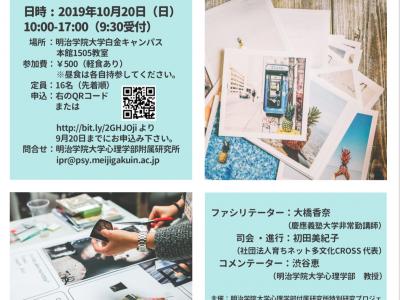 (日本語) 第3回多文化ユースのためのアートワークショップ開催のお知らせ
