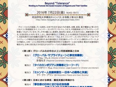 (日本語) 国際学部付属研究所主催のセミナー(無料)のお知らせ