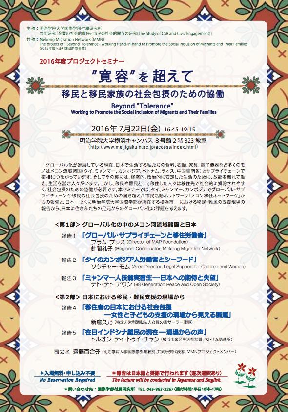 国際学部付属研究所主催のセミナー(無料)のお知らせ