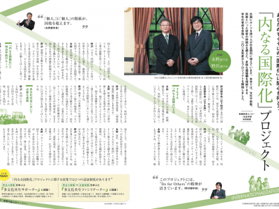 (日本語) 「内なる国際化」プロジェクトの取り組みが学内誌『白金通信』の特集記事になりました