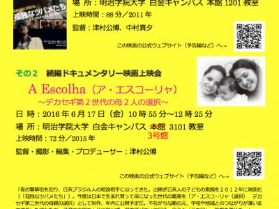 (日本語) ドキュメンタリー映画上映会のお知らせ