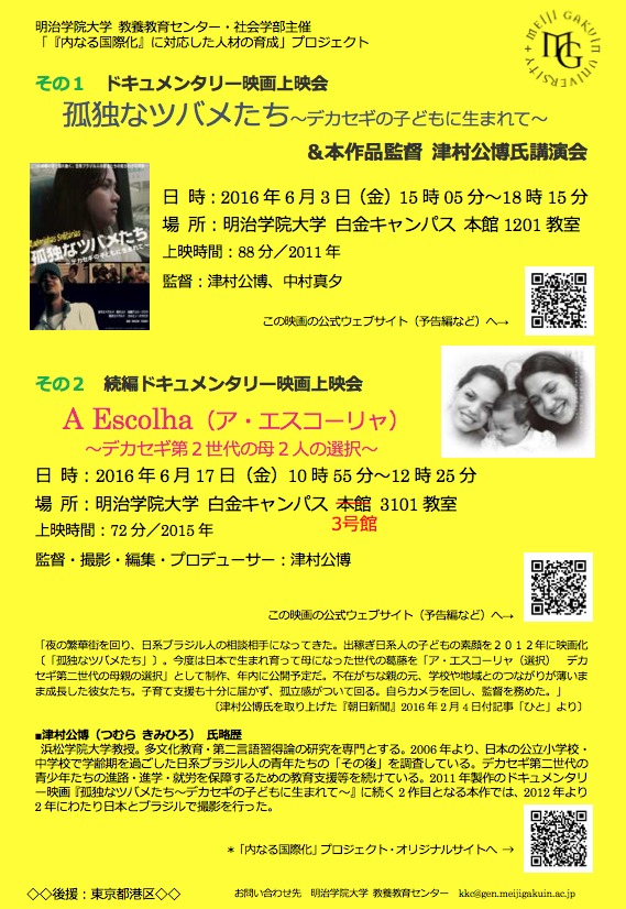 孤独なツバメたちと続編上映会&津村氏トークチラシ2
