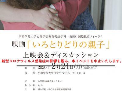 (日本語) 第5回国際教育フォーラム中止のお知らせ