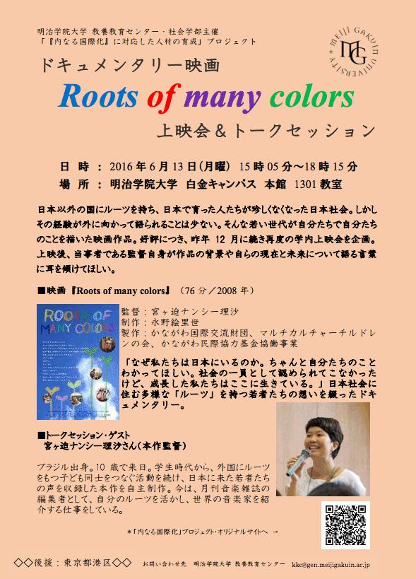 RMC上映会&宮ヶ迫氏トーク20160613チラシ2