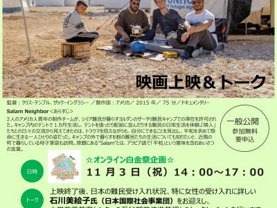 UNHCR WILL2LIVE Cinema 学校パートナーズ 明治学院大学 映画上映&トーク<br>『難民キャンプで暮らしてみたら』開催のお知らせ