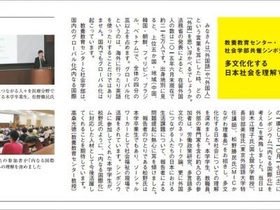 大学広報誌『白金通信』に記事が掲載されました