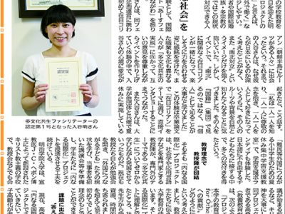 (日本語) 多文化共生ファシリテーター認証を受けた卒業生が『カトリック新聞』に取り上げられました!