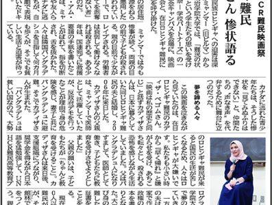 (日本語) 白金キャンパスの難民映画祭イベントが『カトリック新聞』に取り上げられました!