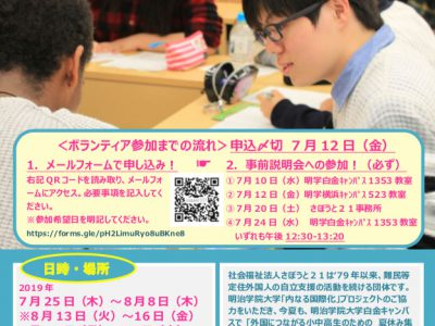 (日本語) 「難民等外国につながる小中高生のための学習支援教室」参加学生ボランティア募集!
