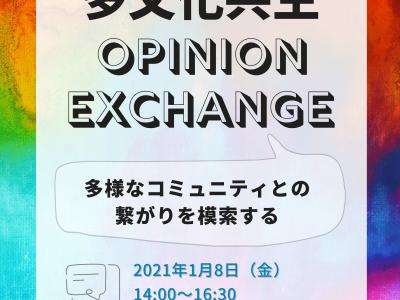Zoom Webinar (オンライン)「多文化 OPINION EXCHANGE -多様なコミュニティとの繋がりを模索する- 」開催のお知らせ