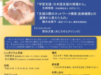 難民理解講座「日本に難民は定住したか」のお知らせ