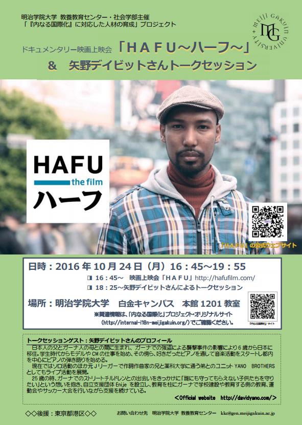 hafu2