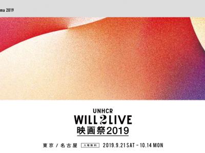(日本語) UNHCR WILL2LIVE映画祭2019が開催されます!