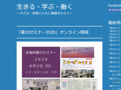 (日本語) オンライン開催 全進研(全国進路指導研究会)夏のセミナー2020<br />「外国にルーツを持つ子ども・若者の現状と学習権保障」開催のお知らせ