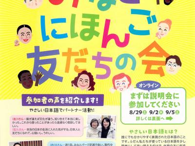 【みなとにほんご友だちの会】外国人と「やさしい日本語」で交流しませんか 参加者募集!のお知らせ