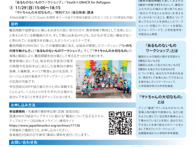 「難民について伝えるスキルアップセミナー」(2020秋オンライン)開催のお知らせ