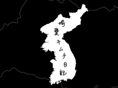朝鮮学校の今を知る動画作品『埼愛キムチ日記―共に生きる埼玉をめざして』を紹介します!
